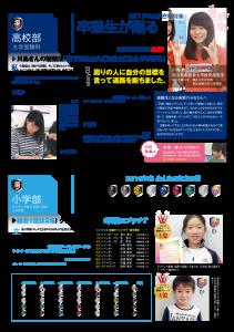 ニュースレター201706_03