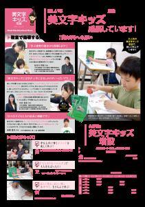 ニュースレター201706_02