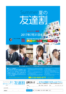 紹介キャンペーン2017夏_裏