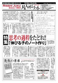 ニュースレター081101.jpg