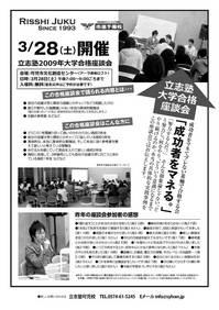 大学合格座談会案内ブログ用.jpg