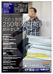 2010大学合格座談会表_01.jpg