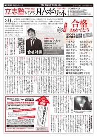 ニュースレター090301.jpg