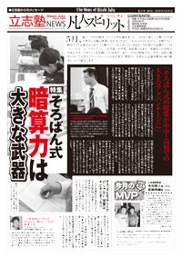 ニュースレター090501.jpg