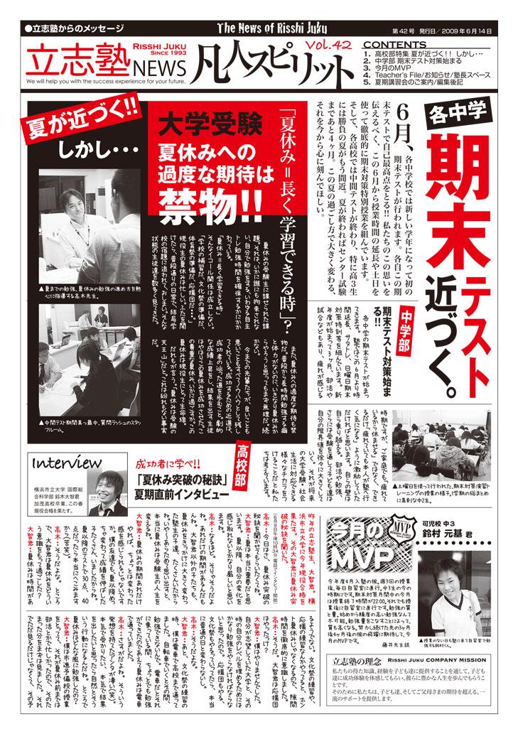 ニュースレター090601.jpg