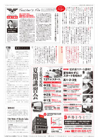 ニュースレター090602.jpg