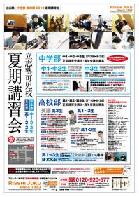 立志塾2010夏期講習裏.jpg