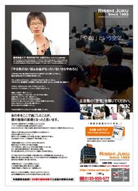 2009冬期講習会表.jpg