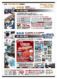 2009冬期講習会裏.jpg