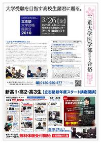 2010大学合格座談会裏.jpg